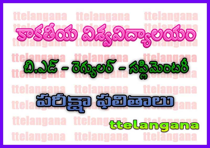 కాకతీయ విశ్వవిద్యాలయం బి.ఎడ్ రెగ్యులర్ సప్లిమెంటరీ పరీక్షా ఫలితాలు Kakatiya University B.Ed Regular Supply  Exam Results