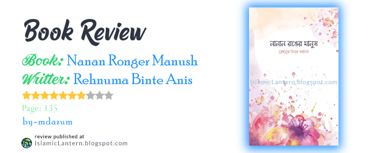 nanan ronger manus, Book review, bangla book review, rehnuma binte anis