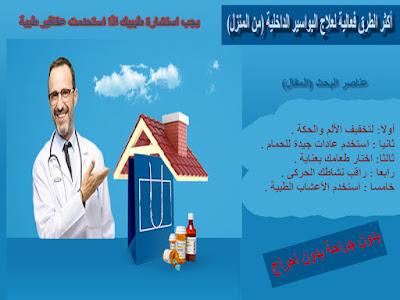 أكثر الطرق فعالية لعلاج البواسير الداخلية (من المنزل)
