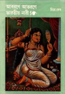 আবরণে আভরণে ভারতীয় নারী - চিত্রা দেব Abarane Abharane Bharatiya Nari by Chitra Dev