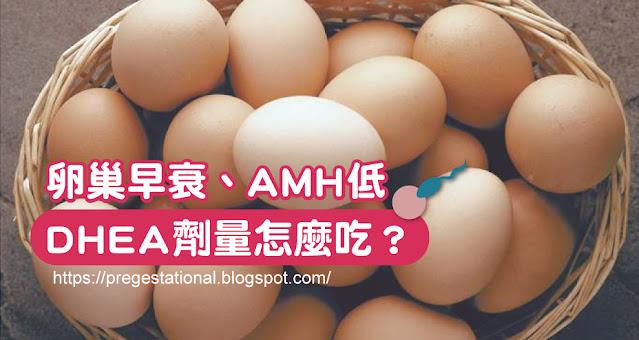 卵巢早衰、amh值低,DHEA要怎麼吃