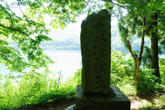 四尾連湖(山梨)の尾崎龍王の碑
