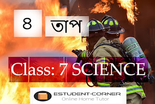 তাপ | Lesson 4 | Science | Class 7 | In Assamese Medium