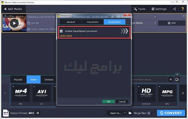 تحميل Movavi Video Converter للكمبيوتر