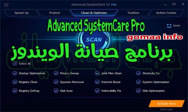 افضل برنامج لصيانة الويندوز  Advanced SystemCare Pro 12.6.0.368