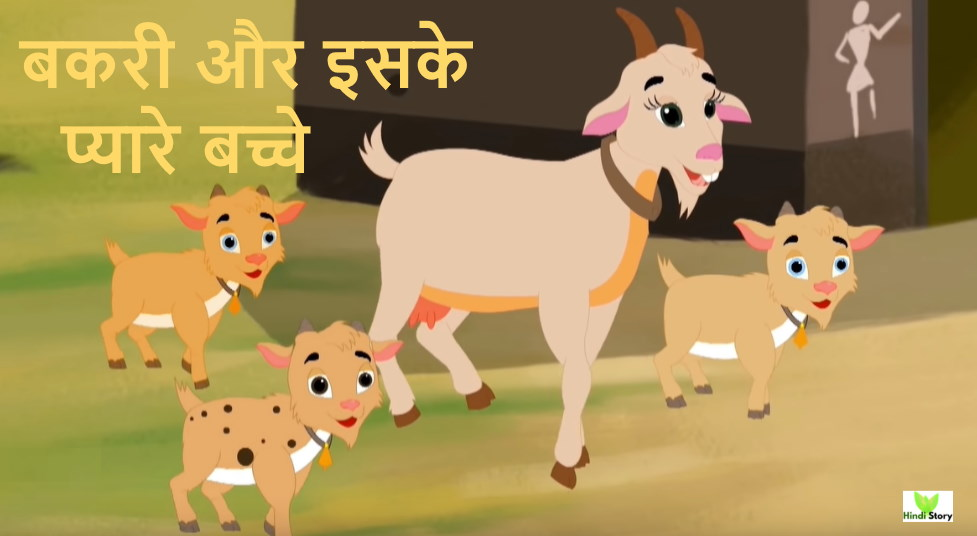 Hindi Kahani for Kids