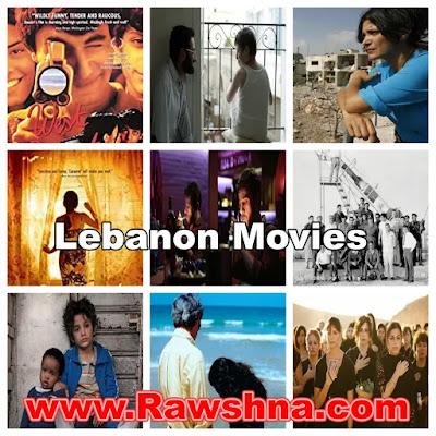 افضل افلام لبنان على الاطلاق