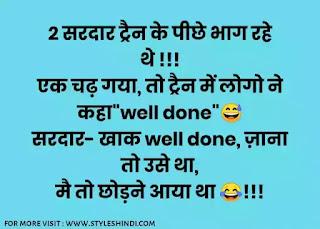 non-veg-jokes-in-hindi
