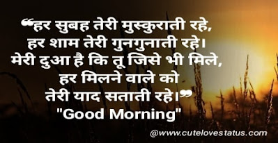 good morning quotes photos hindi