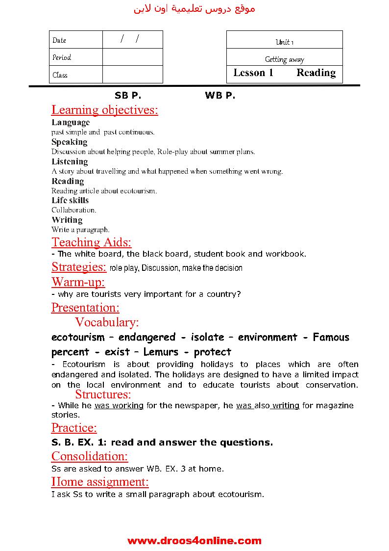 تحضير اللغة الإنجليزية للصف الأول الثانوى ترم اول كاملاً من موقع دروس تعليمية اون لاين