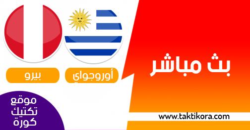 مشاهدة مباراة أوروجواي والبيرو بث مباشر 29-06-2019 كوبا أمريكا 2019