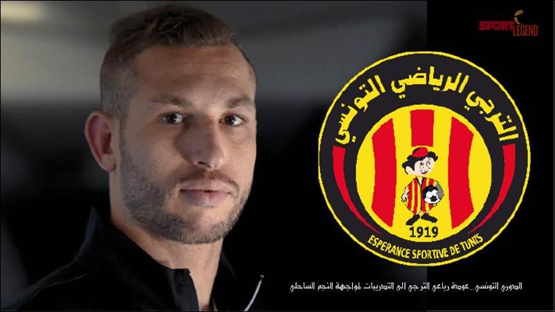 الدوري التونسي..عودة رباعي الترجي الى التدريبات لمواجهة النجم الساحلي
