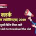 SBI क्लर्क (जूनियर एसोसिएट्स ) 2019- के लिए दूसरी वेटिंग लिस्ट जारी  Direct Link to Download the list