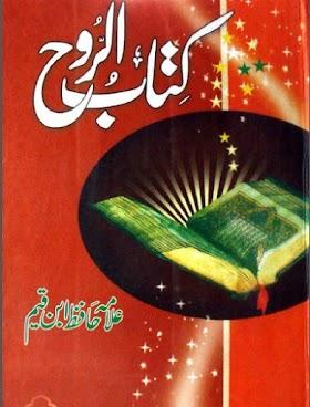 Kitab Ur Rooh By Allama Hafiz Ibne Qayyim PDF Free Download