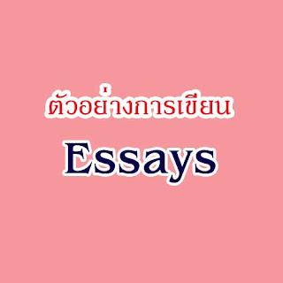 """ตัวอย่างการเขียน Essays เรื่อง """"Advertising"""""""