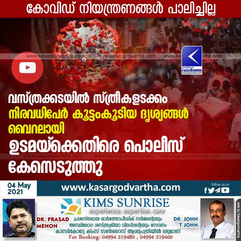 Uppala, Kasaragod, Kerala, News, Ladies-dress, Shop, Police, Case, Manjeshwaram, District Collector, COVID-19, Crowd, including women, in a clothing store; Video went viral; Police registered case against the shop owner.