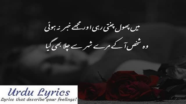 Parveen Shakir Urdu Poetry - Sad Poetry in Urdu