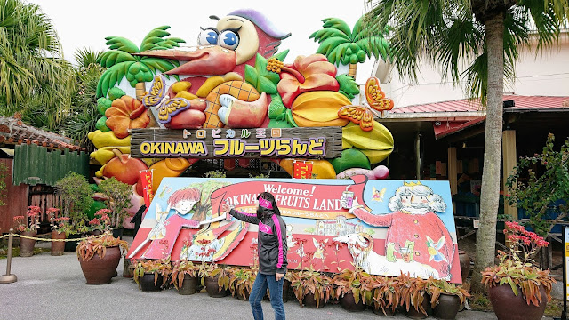沖縄 OKINAWAフルーツランド