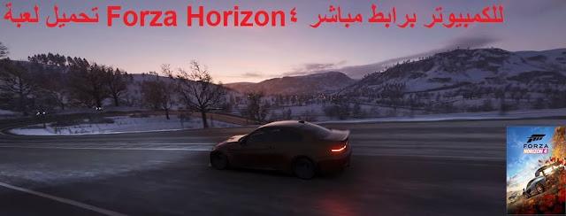 تحميل لعبة فورزا هورايزن 4 للكمبيوتر ويندوز 7