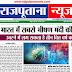 राजपूताना न्यूज़ ई पेपर 28 मई 2020 डिजिटल एडिशन