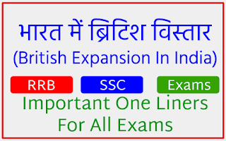 British Expansion In India-Important One Liners For All Exams