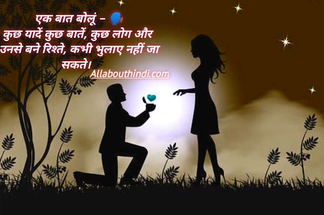 100+ Hindi Status Of Love