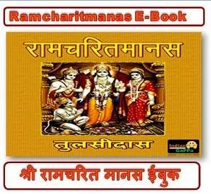 ramcharitmanas-pdf