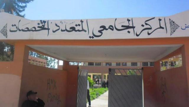 """حقوقيون يعلنون مؤازرتهم لاحتجاج موظفي """"المركز الجامعي بالقلعة"""""""