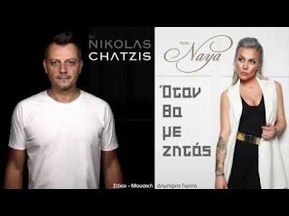 DJ-Nikolas-Chatzis-Naya-Otan-tha-me-zitas