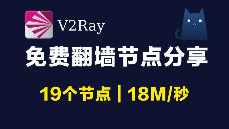 19个免费v2ray节点分享订阅clash|下载测速18M/秒|师傅shifuvpn注册送100天时长100G体验流量|2021最新科学上网梯子手机电脑翻墙vpn稳定可一键导入使用小火箭shadowrocket