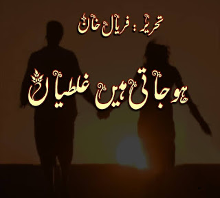 Ho Jati Hain Ghaltiyan (Mukmal Novel) By Faryal Khan Pdf Free Download