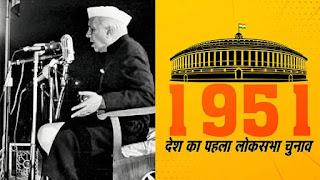 भारत के पहले लोकसभा चुनाव की कहानी