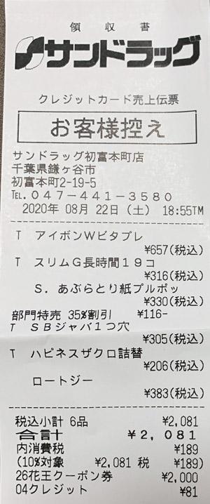 サンドラッグ 初富本町店 2020/8/22 のレシート