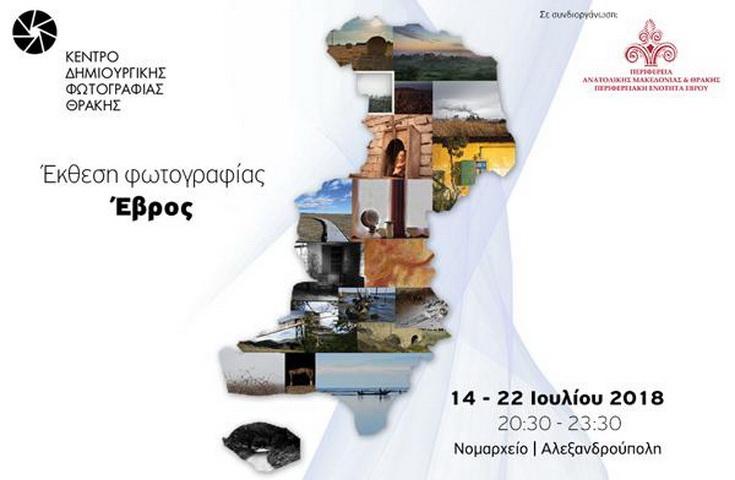 Αλεξανδρούπολη: Έκθεση φωτογραφίας με θέμα τον Έβρο