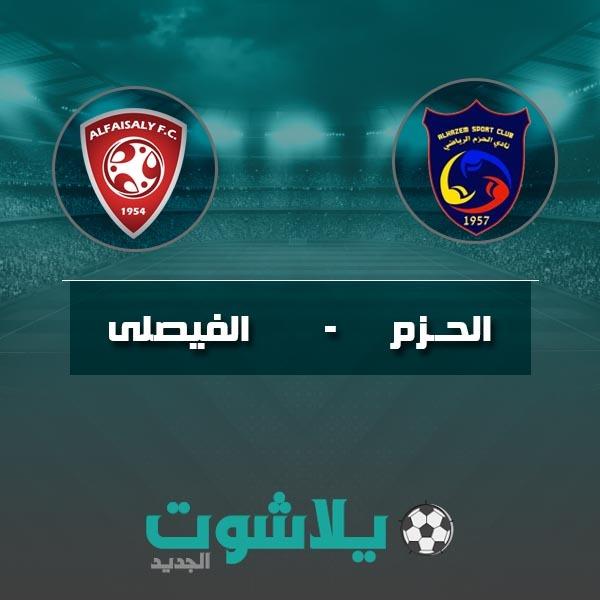 مشاهدة مباراة الحزم والفيصلي بث مباشر اليوم 13-03-2020 في الدوري السعودي