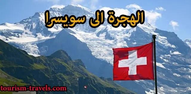 الهجرة الى سويسرا 2019