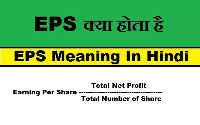 EPS Meaning In Hindi