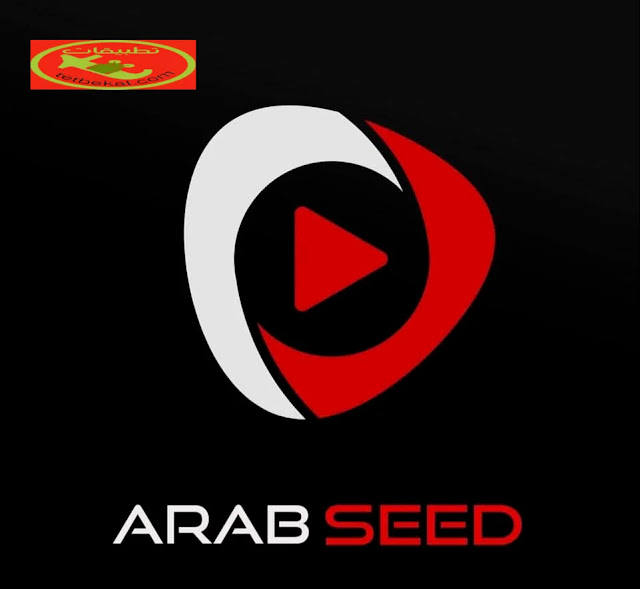 تحميل تطبيق موقع عرب سيد Arabseed لمشاهدة الافلام العربية و الاجنبية 2021