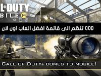 تحميل لعبة Call of Duty Mobile اخر صدار Apk+Obb