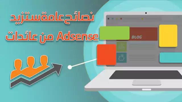 5 نصائح عامة ستزيد من عائدات Adsense على الفور