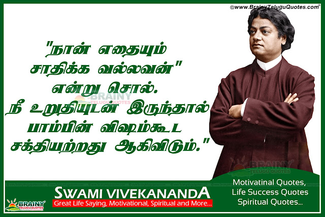 tamil vivekanandar ponmozhigal inspring messages