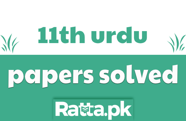 1st Year Urdu Solved Past Papers for 2021
