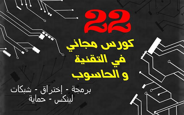 22 كورس في مجال التقنية مجانا و باللغة العربية