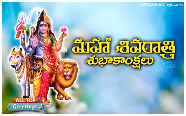 Telugu+2016+Maha+Shivaratri+Greetings+and+Wishes