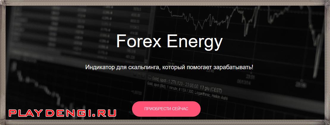 Форекс индикатор Forex Energy