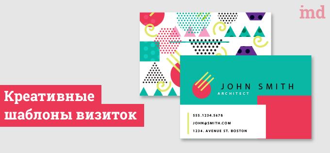 Креативные шаблоны визиток