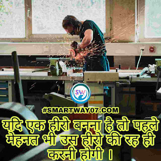 100+ गुड थॉट्स इन हिंदी | Good Thoughts In Hindi