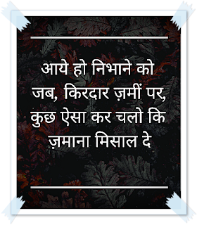 inspirational quotes for students from teachers in hindi