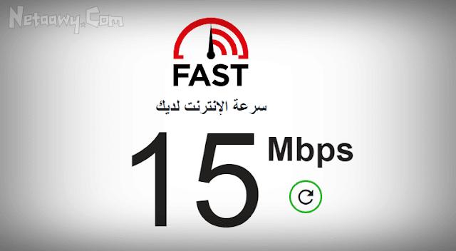 موقع-Fast