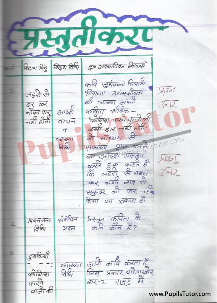 बीएड ,डी एल एड 1st year 2nd year / Semester के विद्यार्थियों के लिए हिंदी की पाठ योजना कक्षा 6 , 7 , 8, 9, 10 , 11 , 12   के लिए हिंदी कविता टॉपिक पर